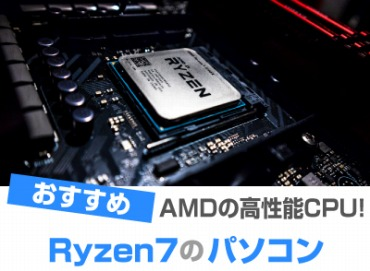Ryzen 7搭載パソコン おすすめ