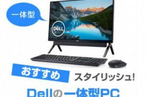 Dell 一体型 PC