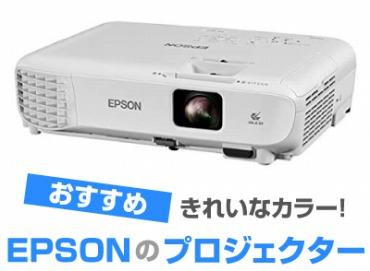 エプソン(EPSON) プロジェクターおすすめ