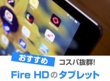 Fire HD タブレットのおすすめ