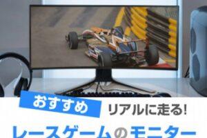レースゲーム向けゲーミングモニター