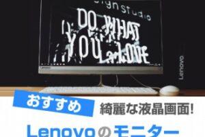 Lenovo(レノボ)のモニター おすすめ