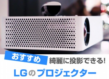 LG プロジェクターおすすめ