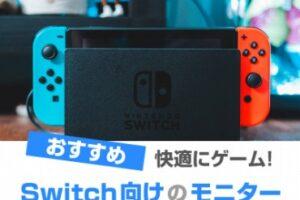 Nintendo Switch向けゲーミングモニター
