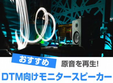 DTM向けモニタースピーカー