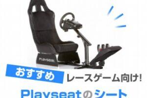 プレイシート(Playseat)