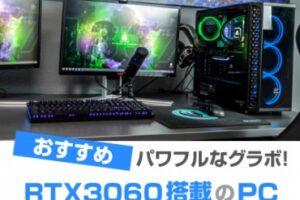 GeForce RTX 3060搭載PC