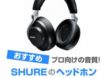 SHURE(シュア)のヘッドホン