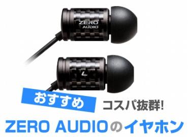ZERO AUDIO(ゼロオーディオ)のイヤホンおすすめ