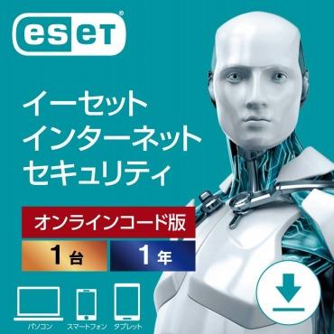 ESET インターネット セキュリティ