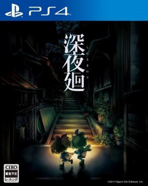 深夜廻 - PS4