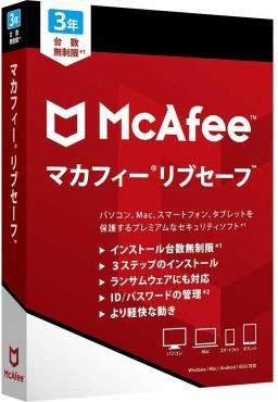 マカフィー ウィルス対策 セキュリティソフト
