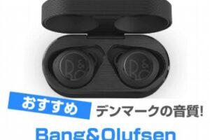B&O(Bang&Olufsen) バングアンドオルフセンのイヤホンとヘッドホン