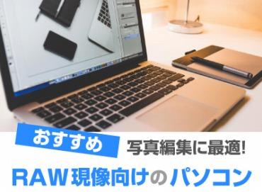RAW現像向けパソコンおすすめ