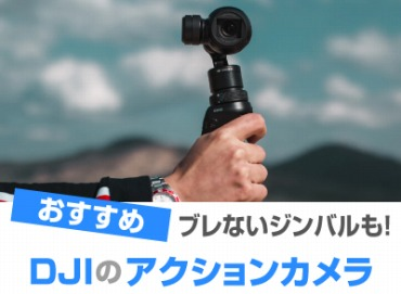 DJIのカメラ