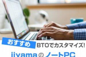 iiyamaのノートパソコン