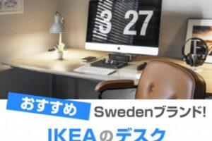 IKEA(イケア)のデスクおすすめ