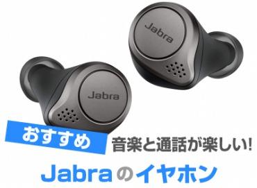 Jabraのイヤホン
