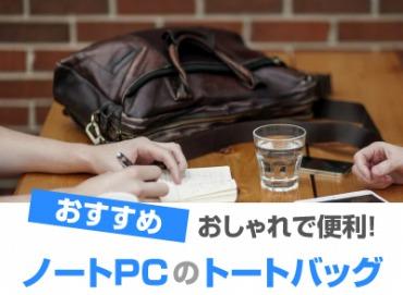 ノートパソコンが入るトートバッグ