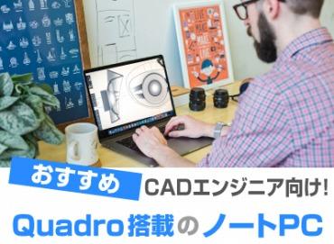 Quadro搭載ノートパソコンおすすめ