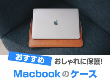Macbookケースおすすめ