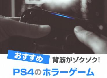 PS4のホラーゲーム
