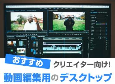 動画編集用のデスクトップPC