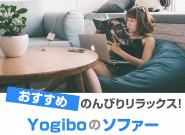Yogibo(ヨギボー)おすすめ