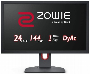 BenQ ZOWIE XL2411K 24型ゲーミングモニター 144Hz