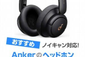 Anker(アンカー)のヘッドホン