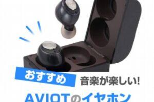 AVIOT(アビオット)のイヤホン