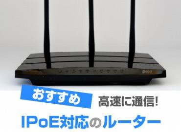 IPoE対応ルーター