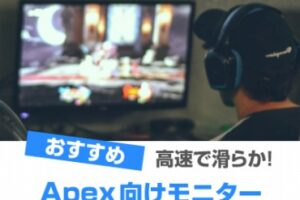 Apex Legends向けゲーミングモニター