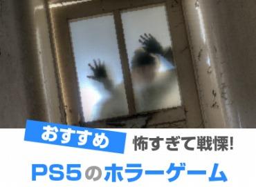PS5のホラーゲーム