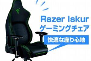 Razer Iskur(レイザー)ゲーミングチェア