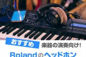ローランド(Roland)のヘッドホン