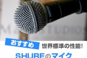 SHURE(シュアー)のマイク