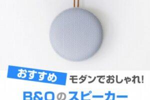B&O(バングアンドオルフセン)のスピーカー