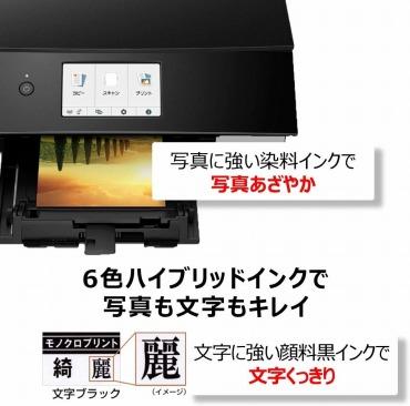6色インクプリンターの選び方