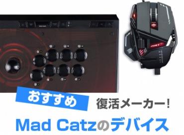 Mad Catz(マッドキャッツ)