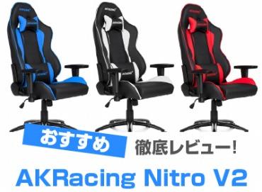 AKRacing Nitro V2