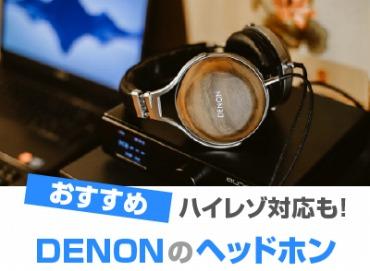 DENON(デノン)のヘッドホン・イヤホン