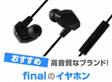 final(ファイナル)のイヤホン