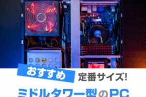ミドルタワー PC(パソコン)