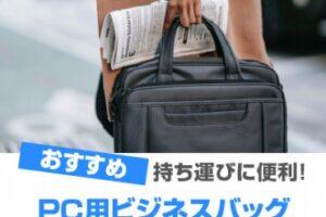 PC用ビジネスバッグ