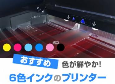 6色インクのプリンター