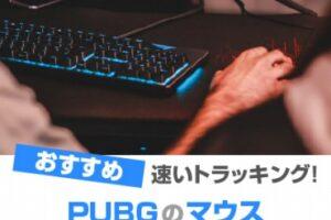 PUBGのおすすめマウス