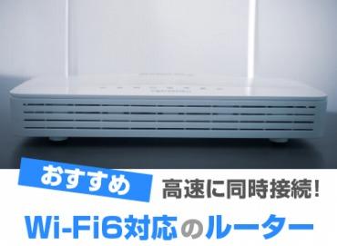 Wi-Fi 6 ルーターおすすめ