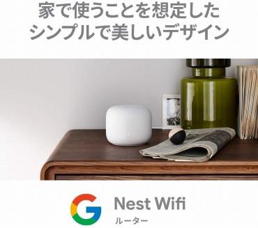 Google Nest Wifi ルーター