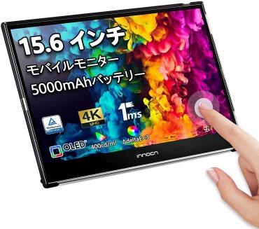 モバイルモニター 有機EL 4K OLED UHD 15.6インチ Innocn 10点タッチ